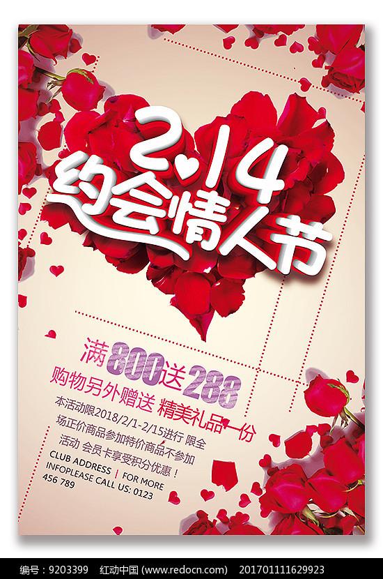 约会情人节活动海报图片