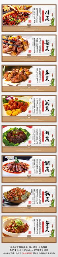 整套中华八大菜系宣传展板挂画