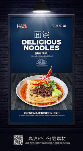 中国风面条美食海报