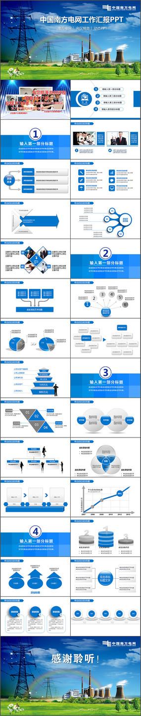 中国南方电网工作总结PPT