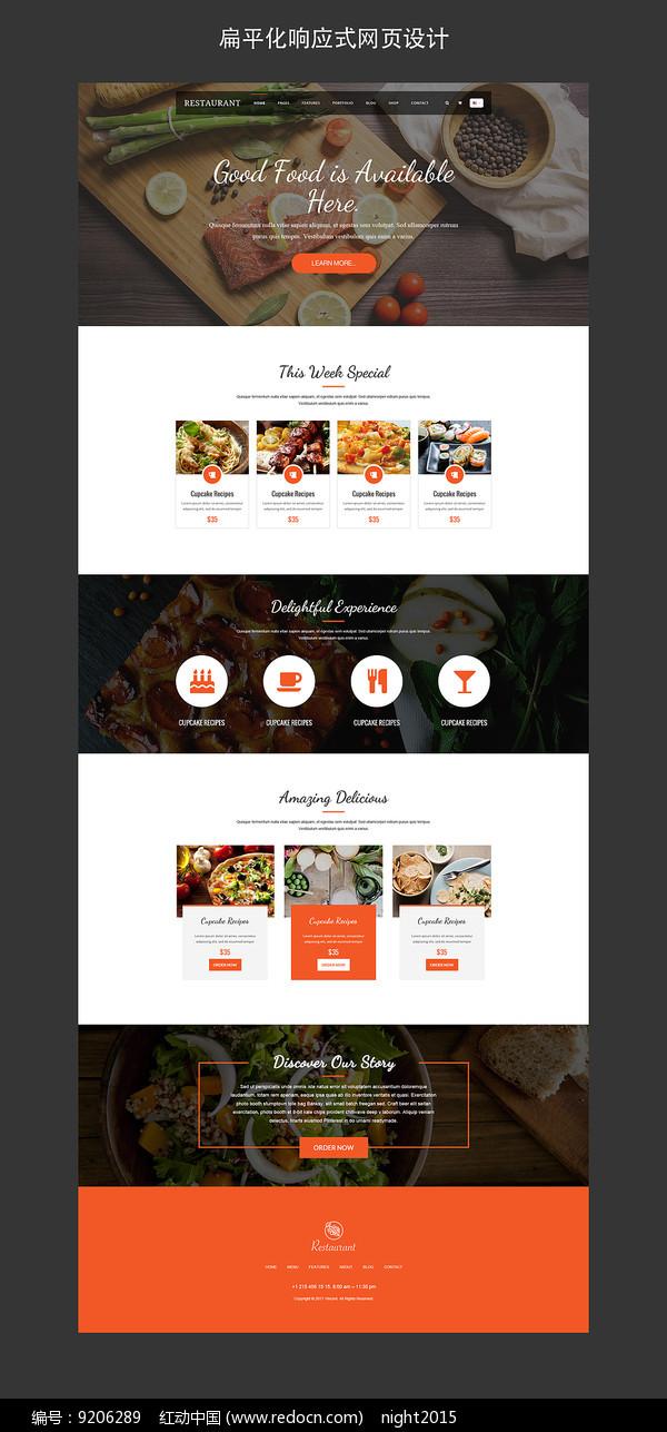 餐饮食品酒店网站图片