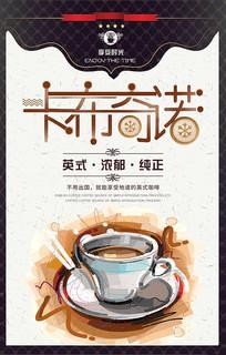 卡布奇诺咖啡海报