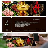老北京火锅代金券