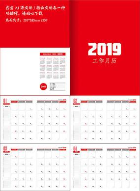 2019工作月历