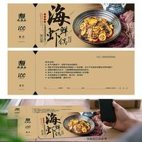虾锅餐饮代金券