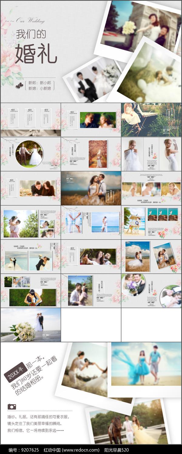 婚礼电子相册PPT模板图片