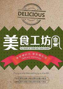美食宣传海报模板