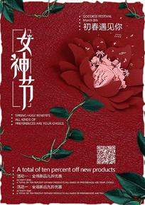 红色大气女神节海报模板