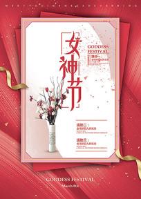 红色简约女神节海报模板