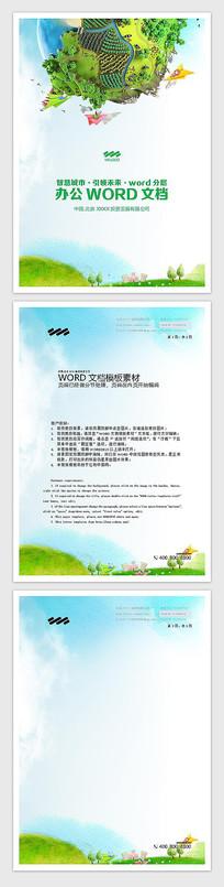 绿色地球word公文信纸