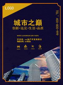 房地产企业形象海报单页设计