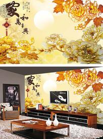 家和富贵牡丹彩雕电视背景墙