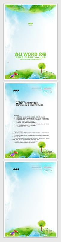 清新地球word公文信纸