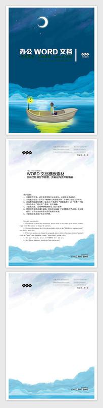 水彩小船word公文信纸