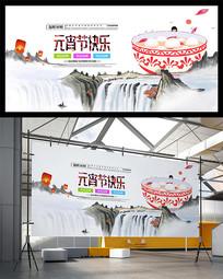 山水元宵节海报