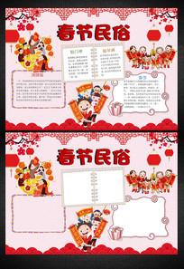2018新年小报春节电子小报