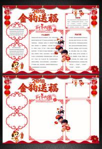 春节小报新年手抄报电子小报