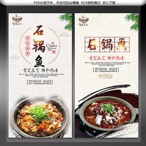 石锅鱼美食海报