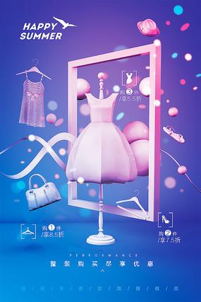 时尚服装专卖店海报模版