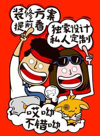 红色卡通家装海报