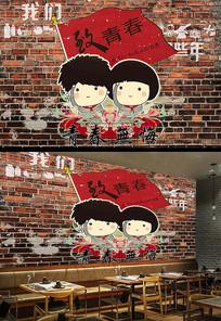怀旧红色革命吃货餐厅背景墙