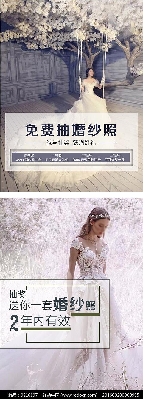梦幻婚纱宣传单设计图片