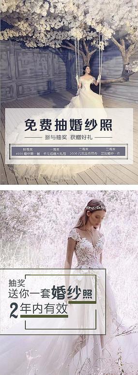 梦幻婚纱宣传单设计
