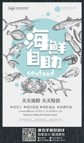 手绘海鲜自助海报