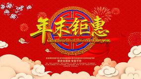 中国风年末促销海报psd