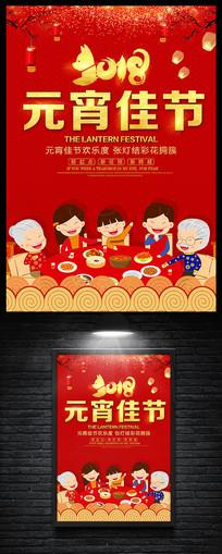 2018中国风元宵佳节海报