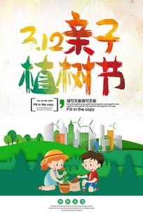 3.12亲子植树节海报