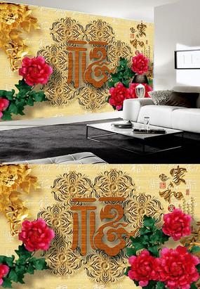 牡丹花沙发背景墙挂画