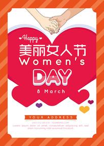三八妇女节美丽女人节海报