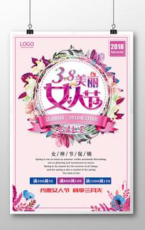 时尚唯美三八妇女节促销海报