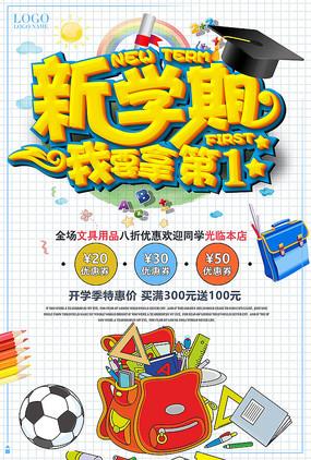 小清新拿第一开学季海报设计