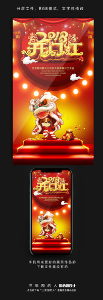 新年喜庆开门红手机端海报