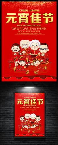 正月十五元宵佳节海报