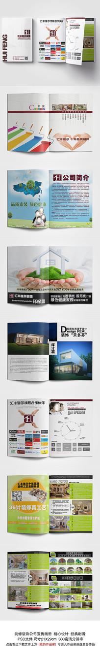 装修装饰公司时尚高档宣传册