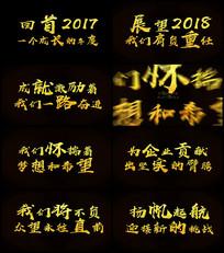 AE制作中国风质感文字模板