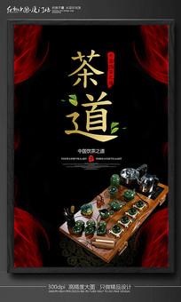 茶道中国茶道文化海报