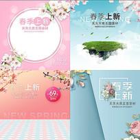 春季新品上市主图banner