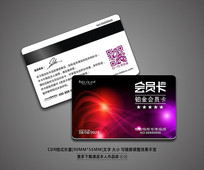动感炫彩商场VIP积分卡