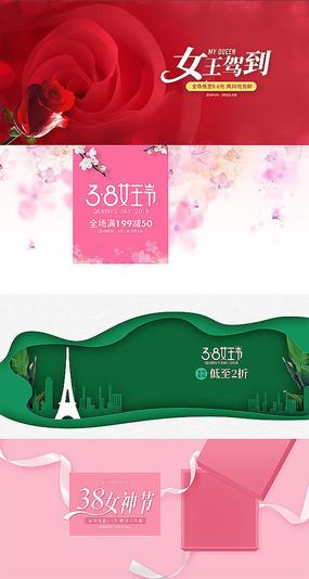 四款女王节网页banner设计 PSD