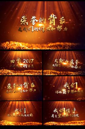 震撼大气黄金质感年会宣传视频