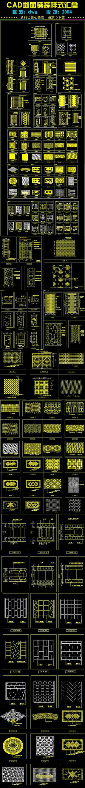 CAD地面铺装样式汇总