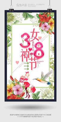 创意最新三八女人节节日海报