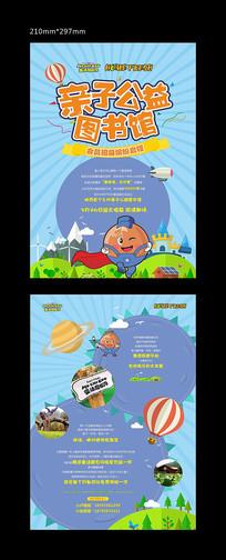 儿童图书馆卡通海报