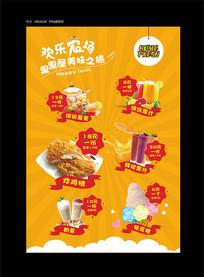 果汁饮料促销菜谱海报