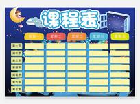 蓝色卡通课程表通用模板