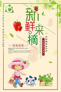 绿色草莓采摘季宣传海报